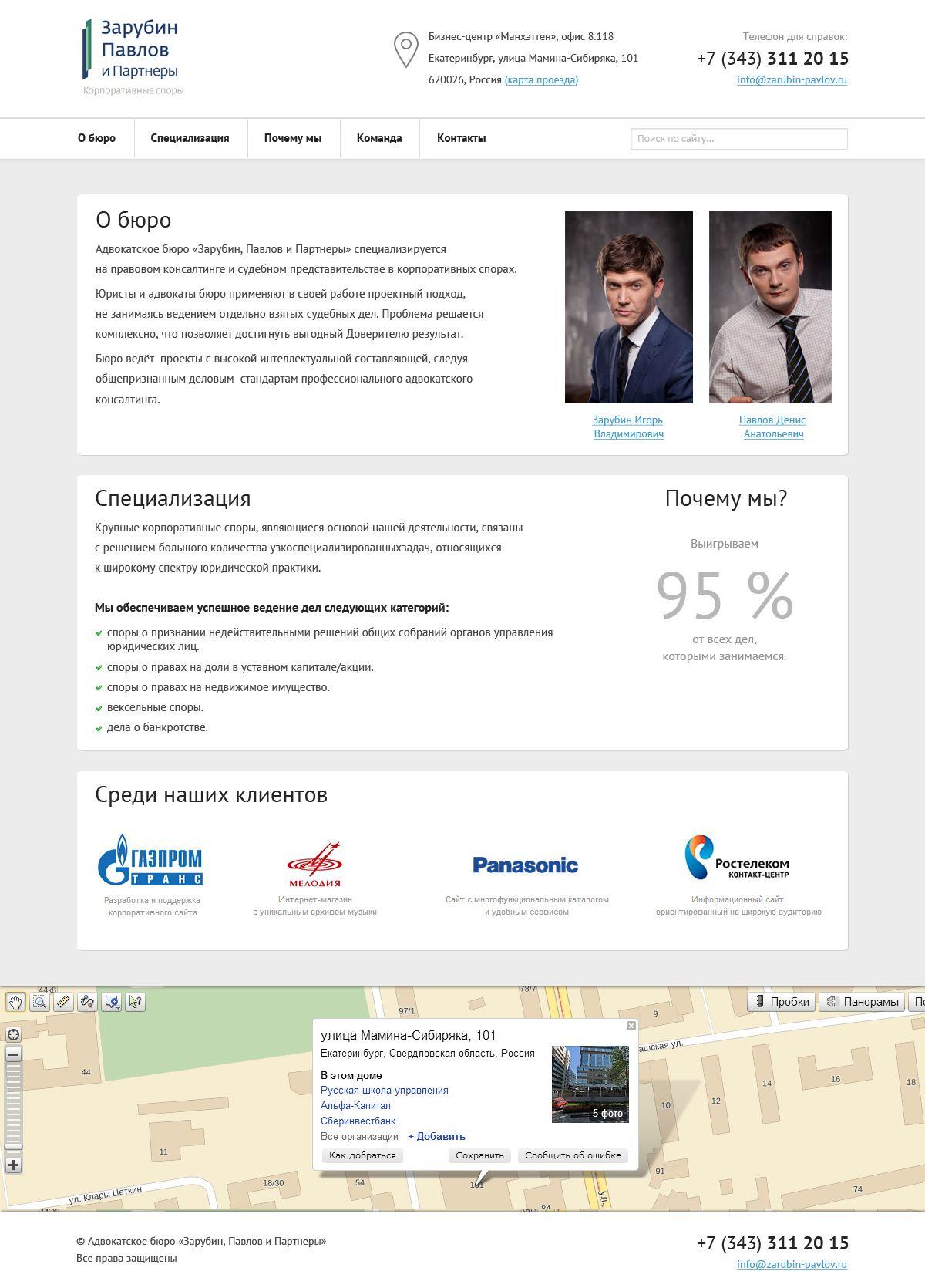 Дизайн сайта для адвокатского бюро. - дизайнер Evgen555
