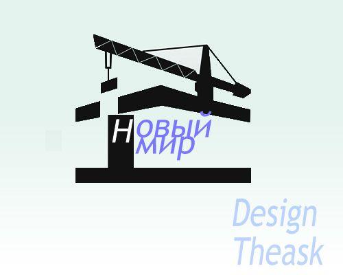 Логотип для строительной компании - дизайнер Theask