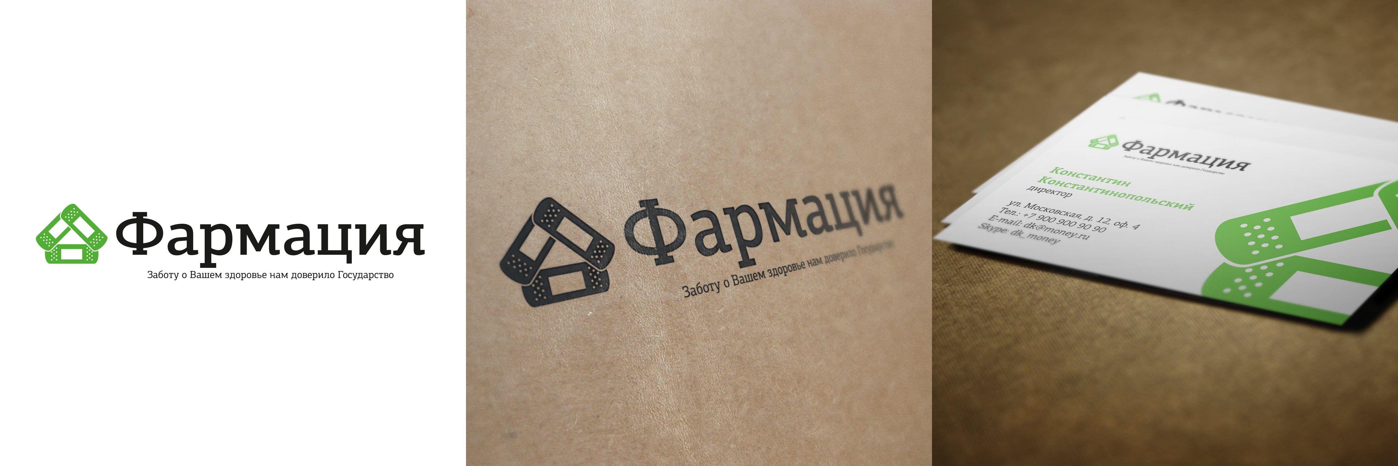 Логотип для государственной аптеки - дизайнер Slaif