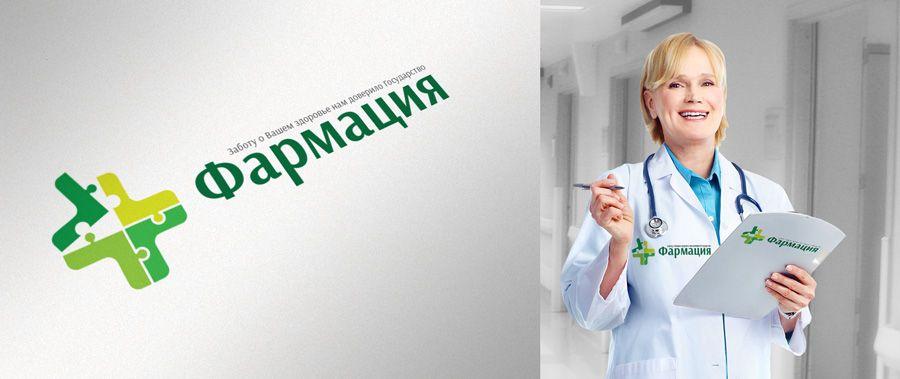 Логотип для государственной аптеки - дизайнер ready2flash