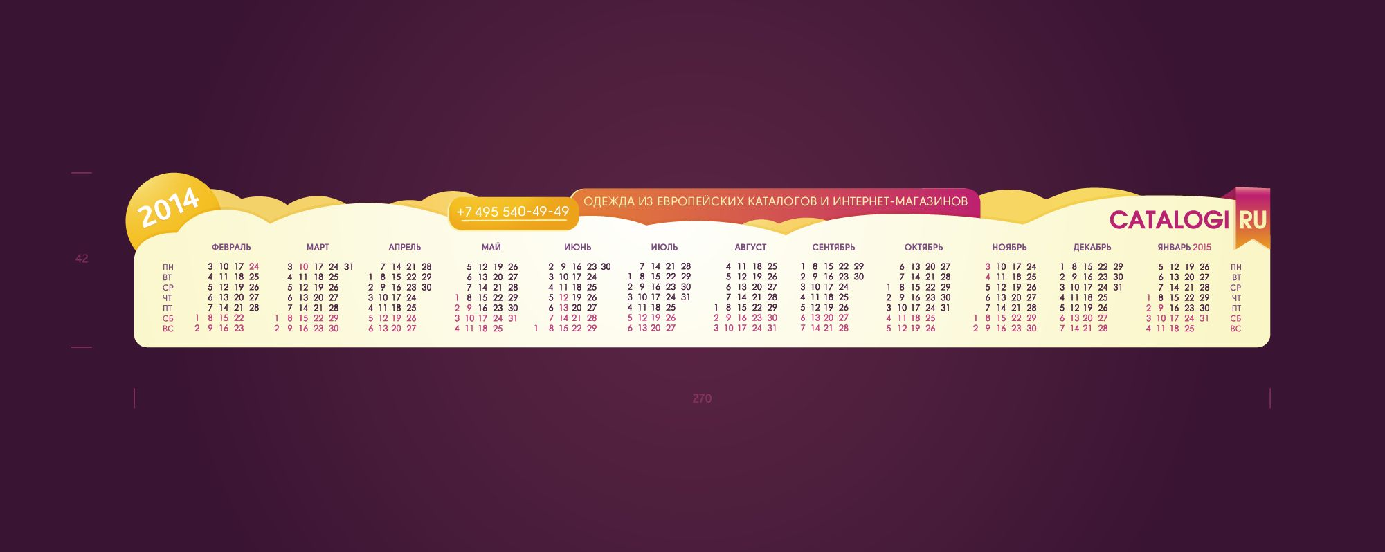 Календарик на монитор Catalogi.ru - дизайнер e5en