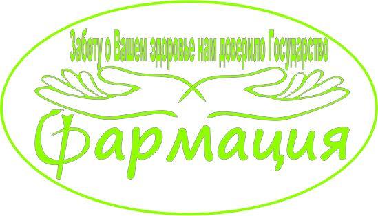 Логотип для государственной аптеки - дизайнер serg13-02