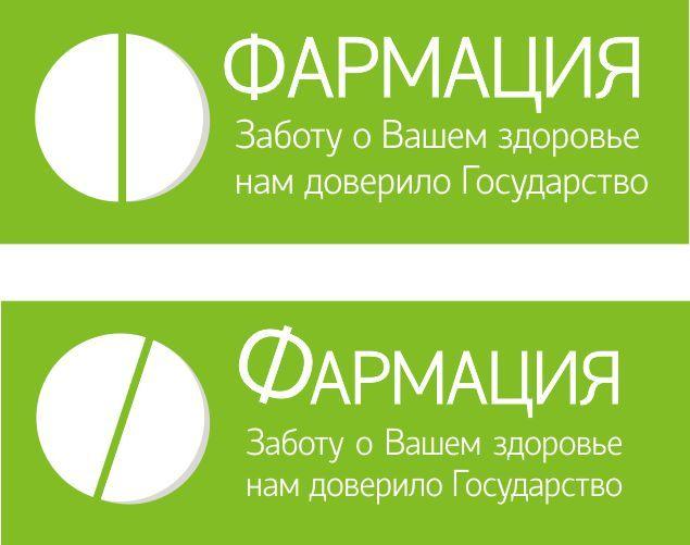 Логотип для государственной аптеки - дизайнер U_RAN