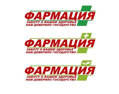 Логотип для государственной аптеки - дизайнер arsen_aitov