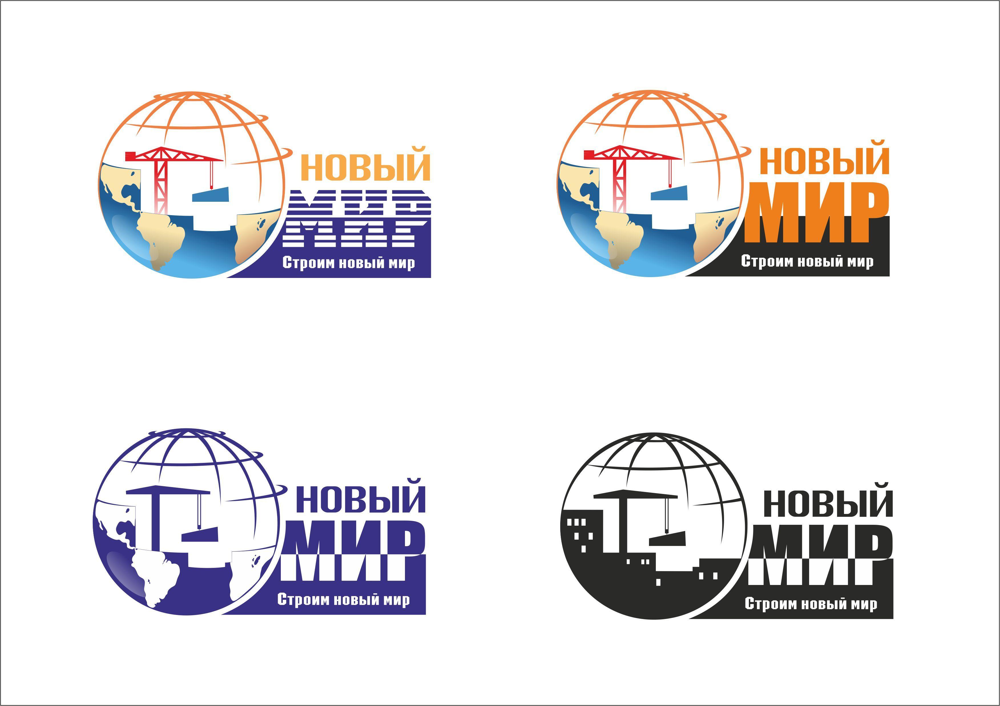 Логотип для строительной компании - дизайнер dan1986
