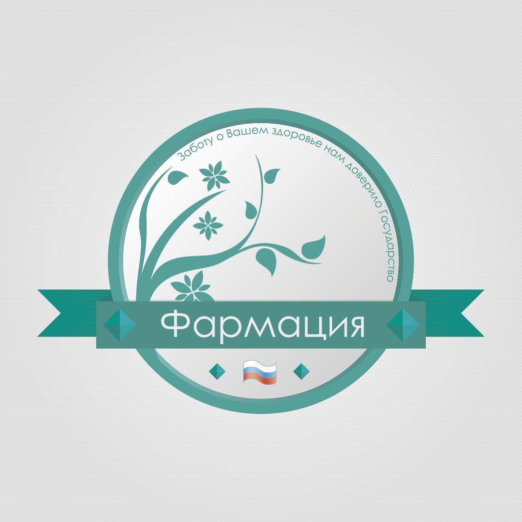 Логотип для государственной аптеки - дизайнер cruys