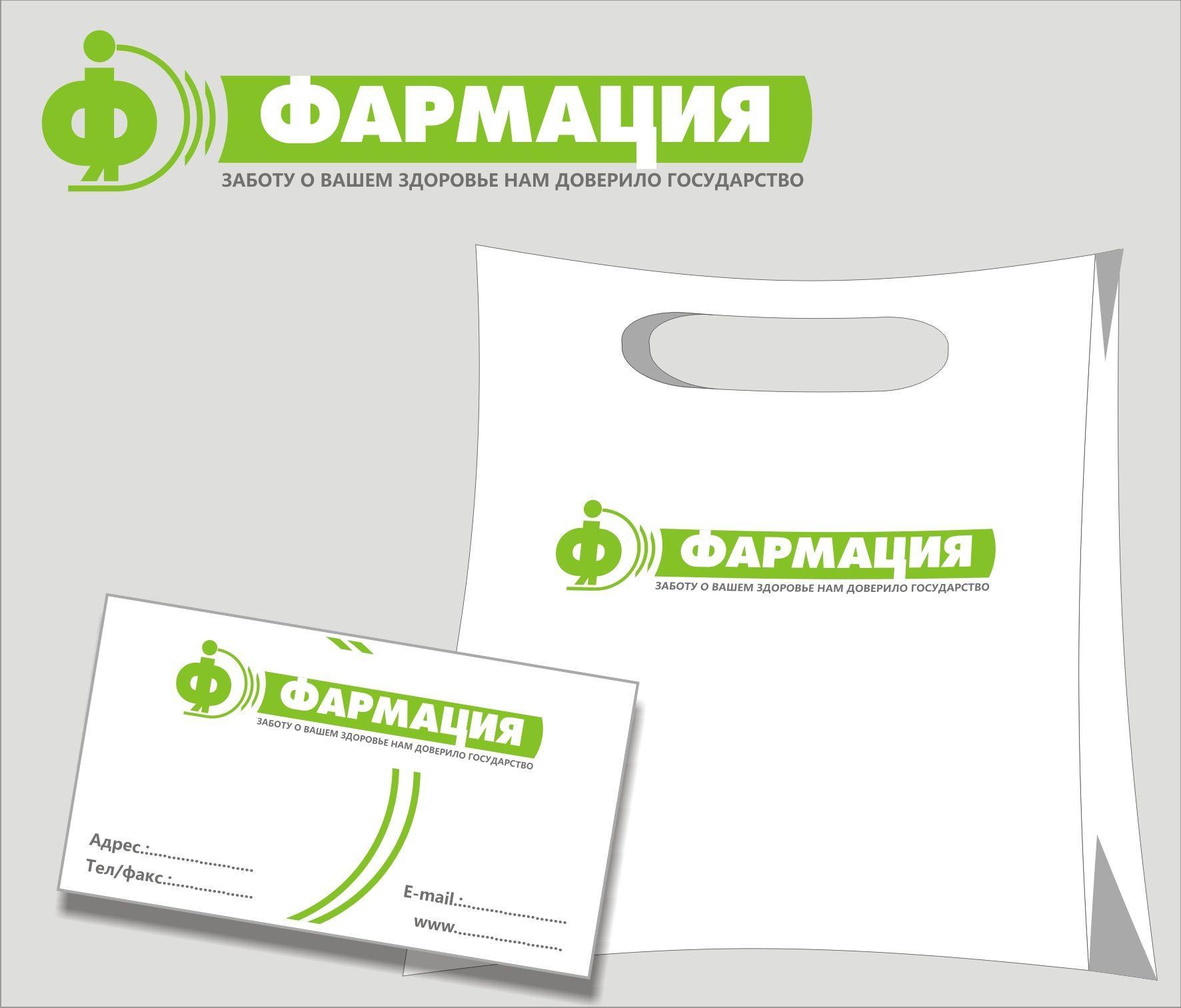 Логотип для государственной аптеки - дизайнер LiXoOnshade