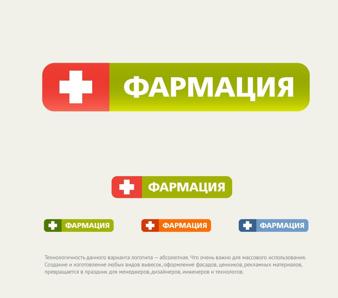 Логотип для государственной аптеки - дизайнер mrtenzor