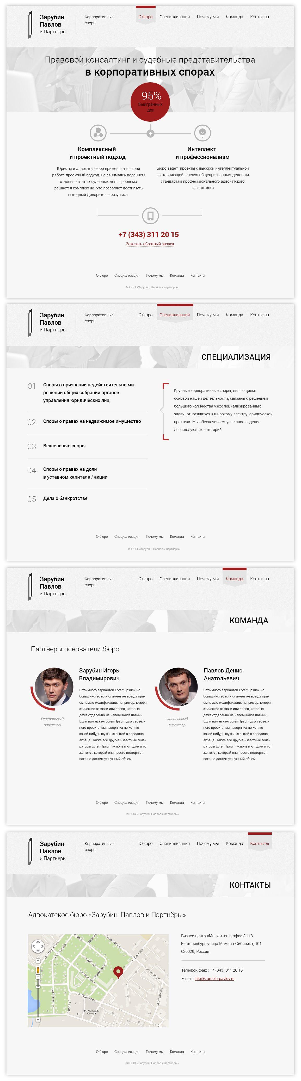 Дизайн сайта для адвокатского бюро. - дизайнер feign