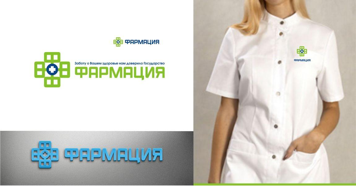 Логотип для государственной аптеки - дизайнер pashashama