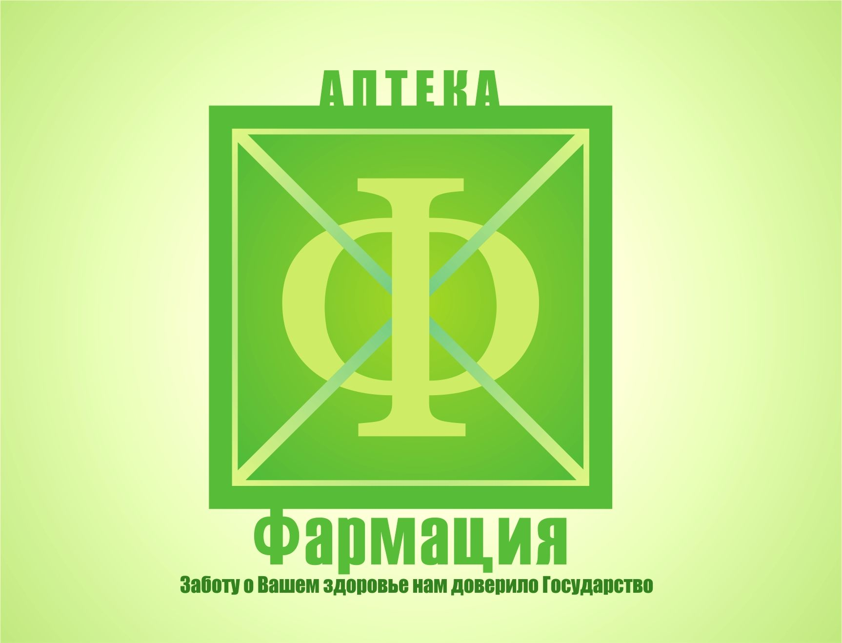Логотип для государственной аптеки - дизайнер Mr_Joey
