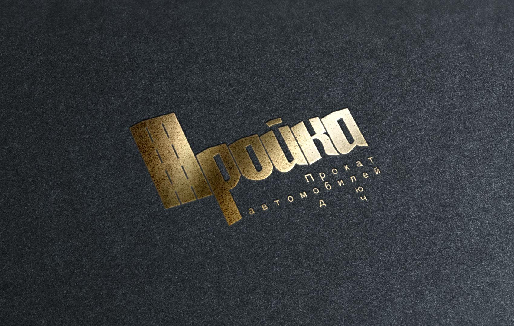 Логотип для компании проката автомобилей - дизайнер sasha_frlns