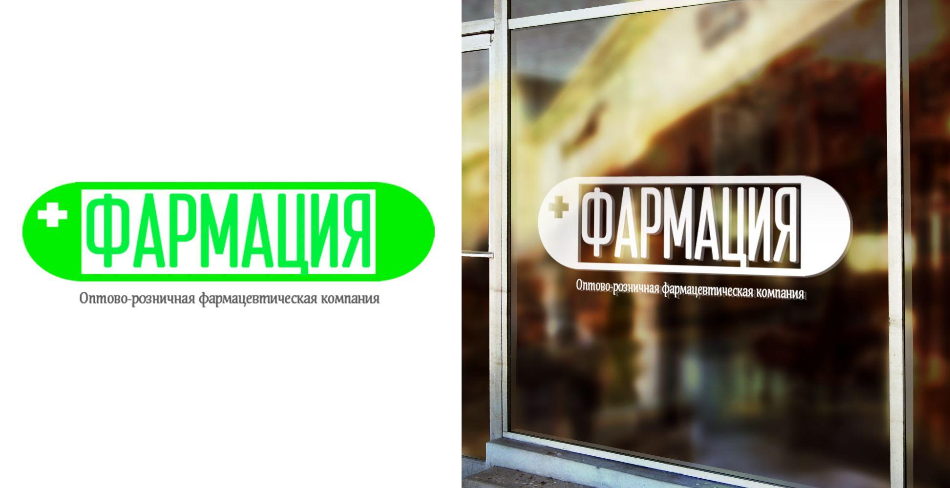 Логотип для государственной аптеки - дизайнер Ocean
