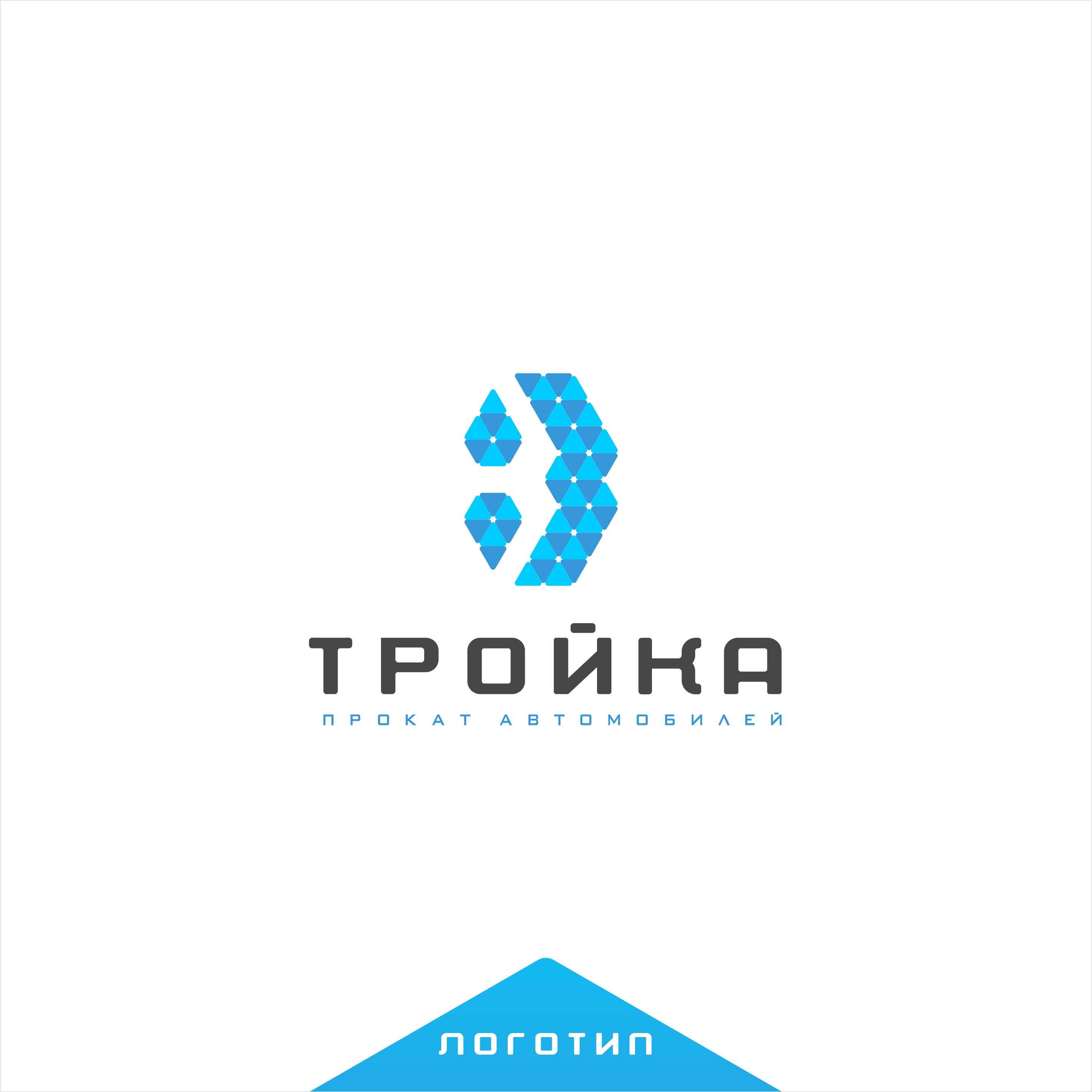 Логотип для компании проката автомобилей - дизайнер smithy-style