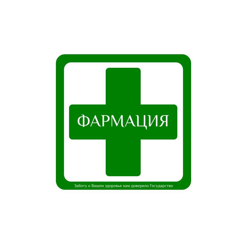 Логотип для государственной аптеки - дизайнер ldco