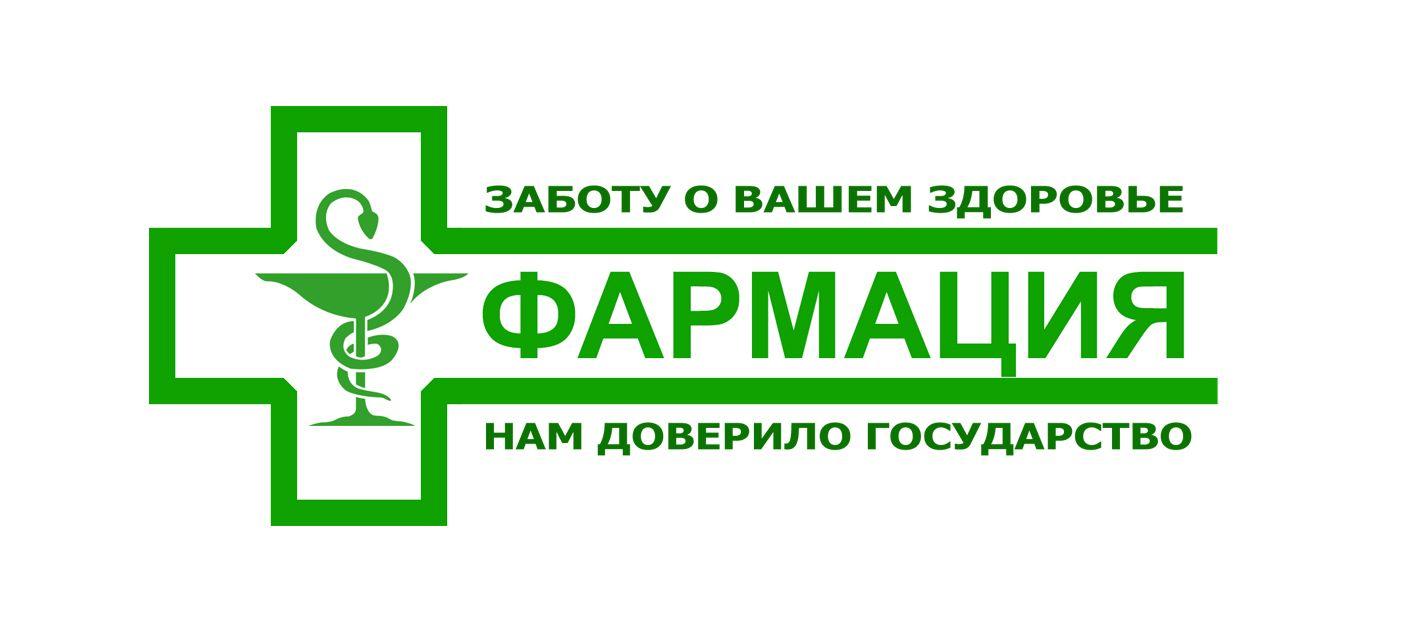 Логотип для государственной аптеки - дизайнер Spaidy