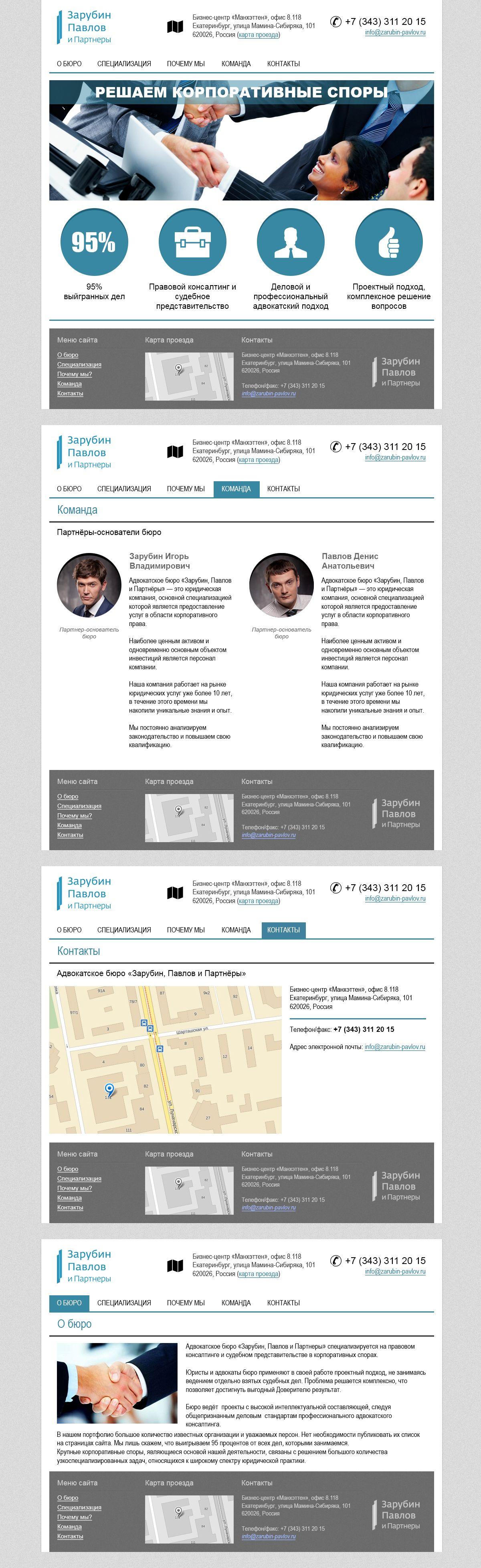Дизайн сайта для адвокатского бюро. - дизайнер renad86