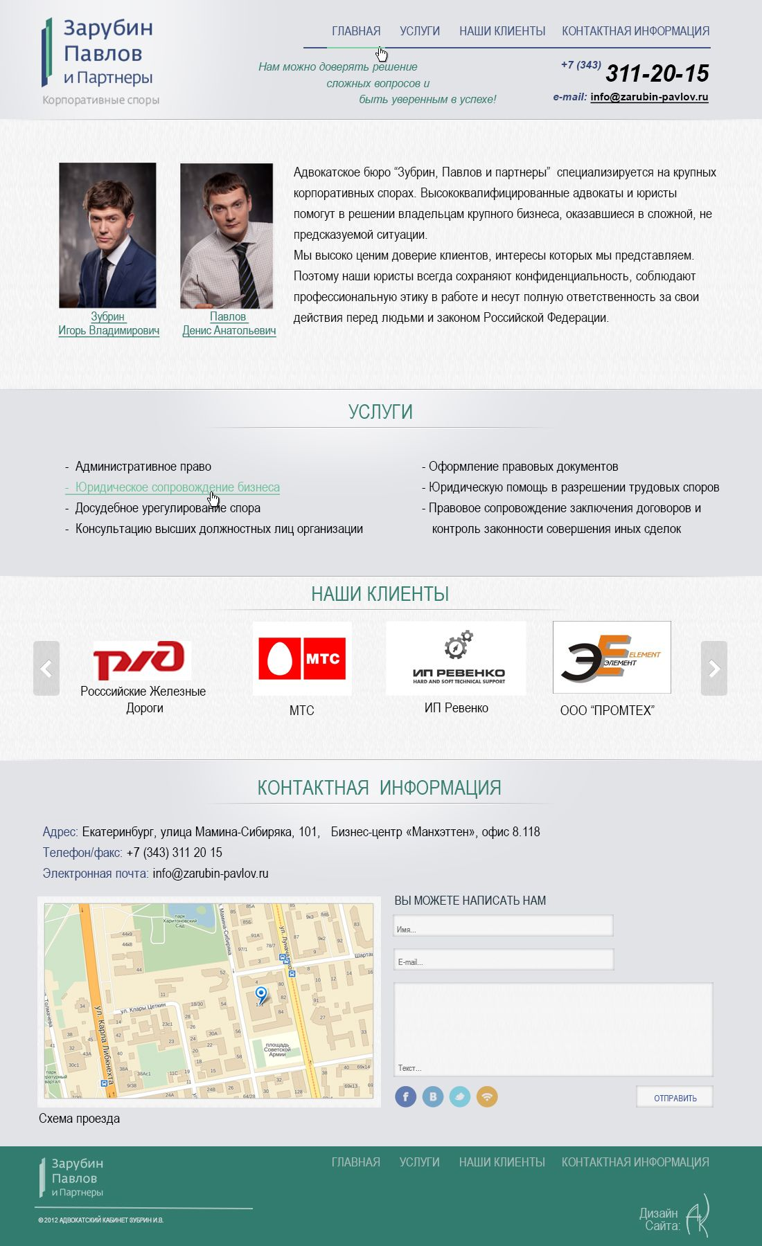 Креативный дизайн Главной страницы Банка - дизайнер I_Nyutka