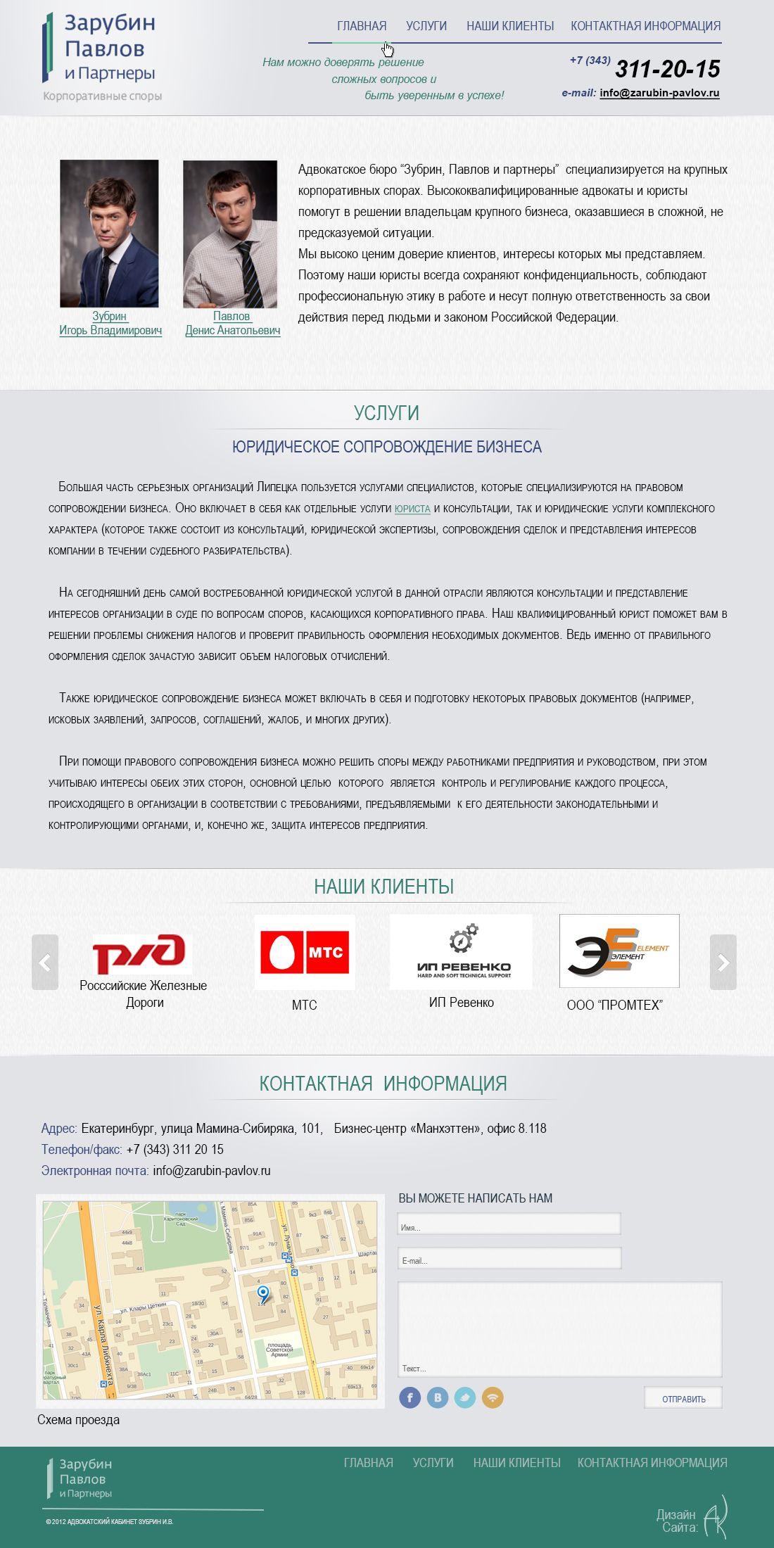 Дизайн сайта для адвокатского бюро. - дизайнер I_Nyutka