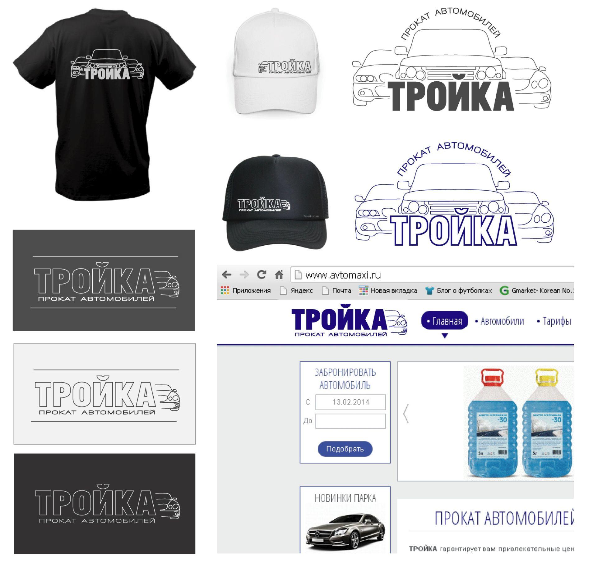 Логотип для компании проката автомобилей - дизайнер VlasovaKaterina