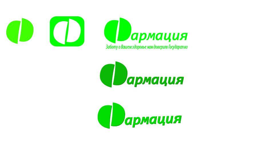 Логотип для государственной аптеки - дизайнер frel83