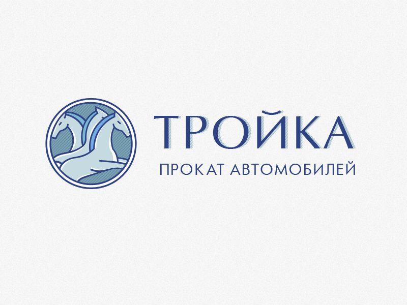 Логотип для компании проката автомобилей - дизайнер karina_a
