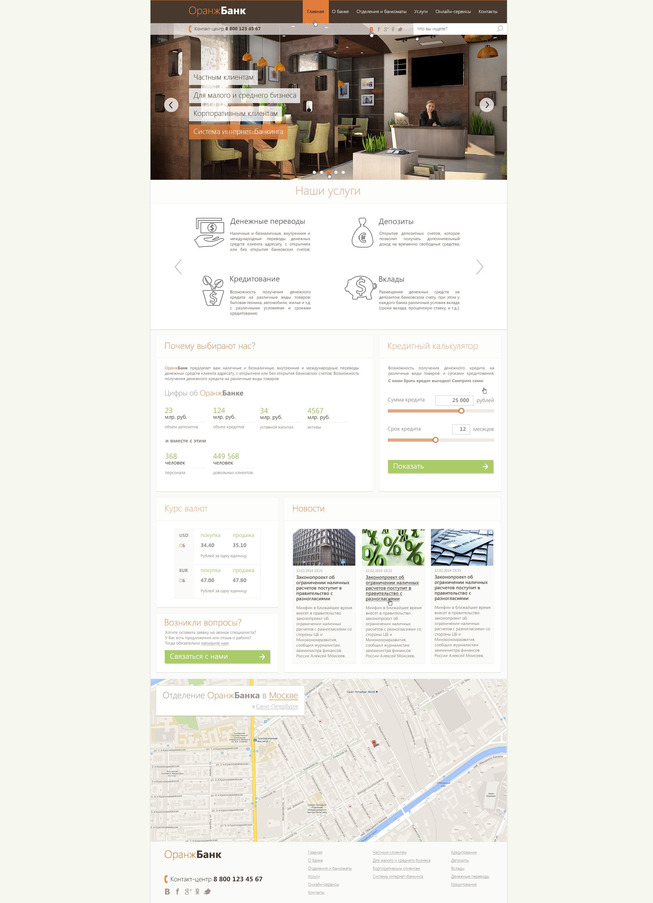 Креативный дизайн Главной страницы Банка - дизайнер Anna_Fatalieva