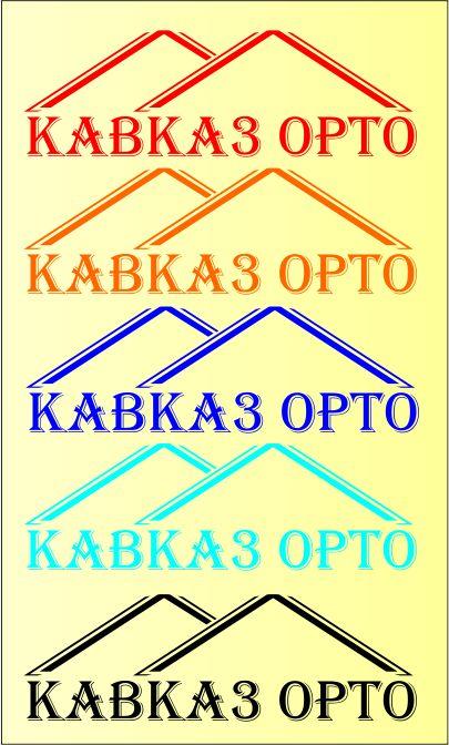 Логотип для ортопедического салона - дизайнер serg13-02