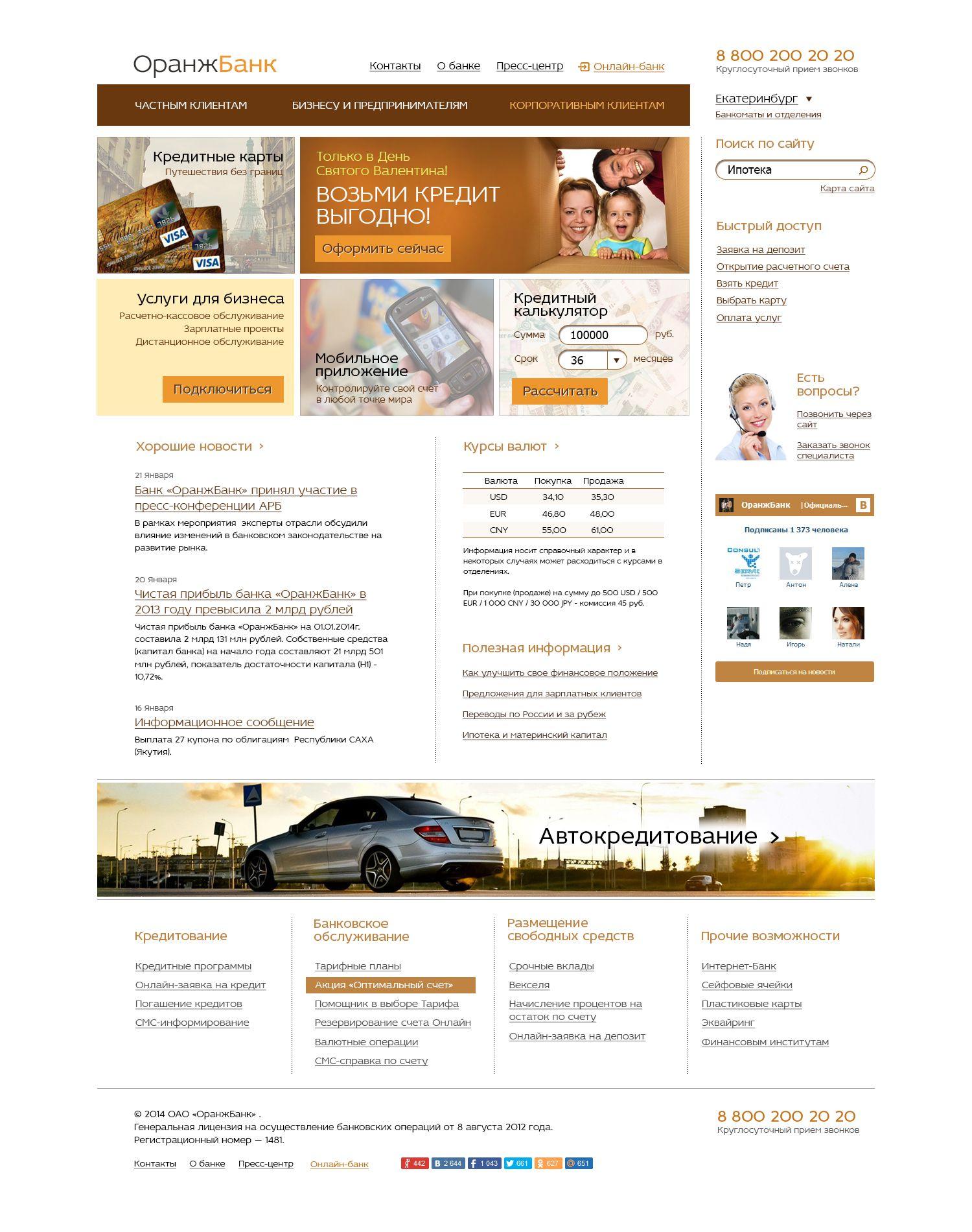 Креативный дизайн Главной страницы Банка - дизайнер chapel
