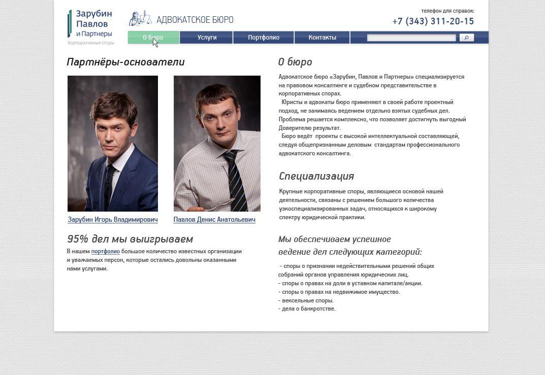 Дизайн сайта для адвокатского бюро. - дизайнер LavrentevVA