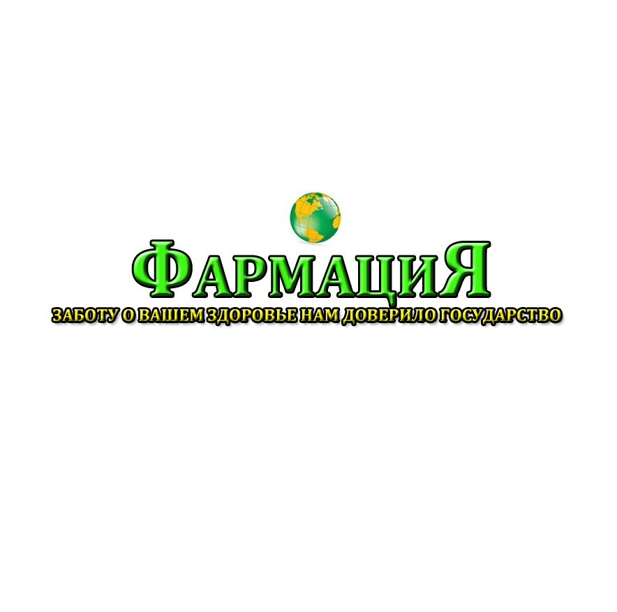 Логотип для государственной аптеки - дизайнер deswert