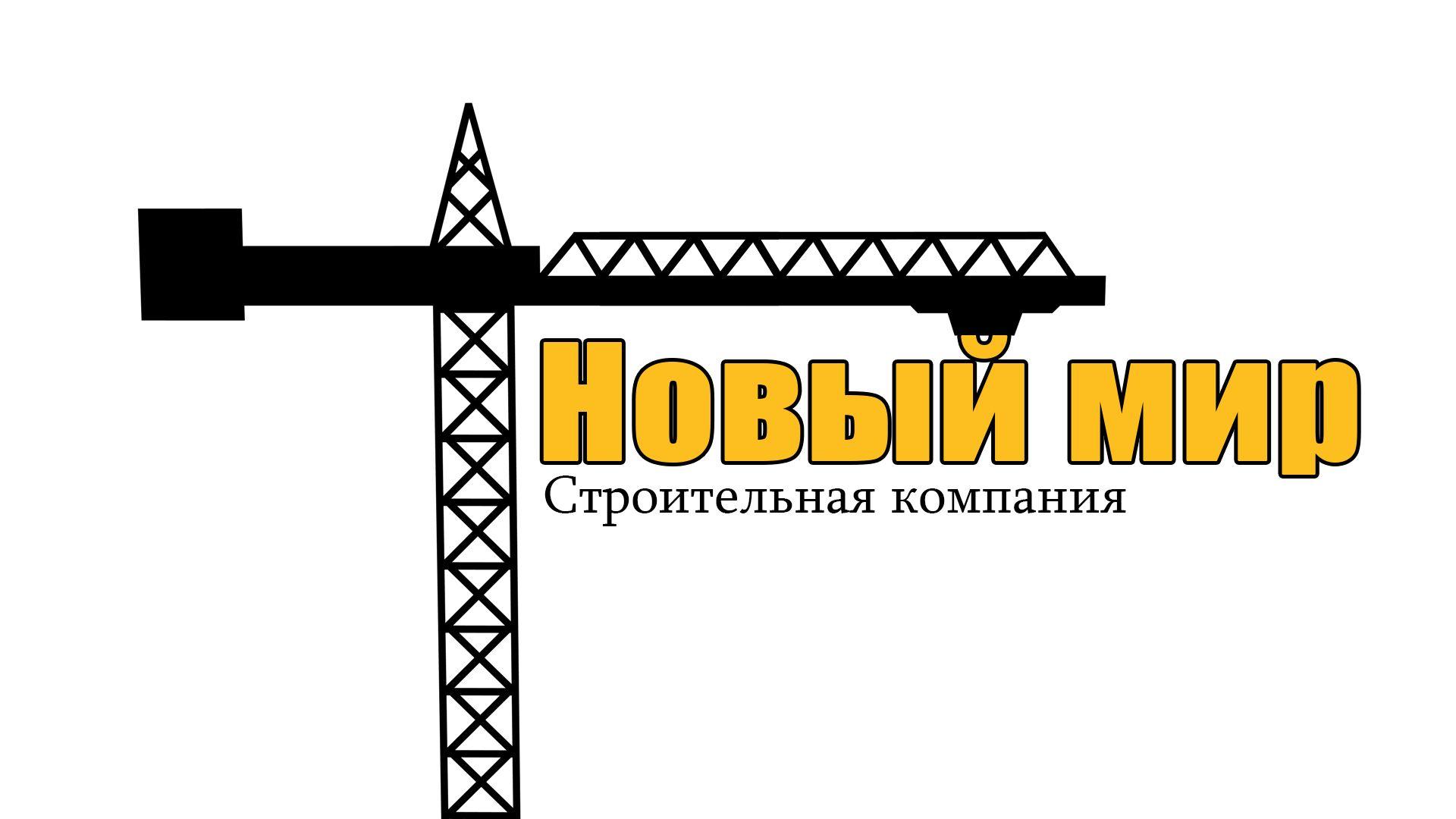 Логотип для строительной компании - дизайнер RayGamesThe