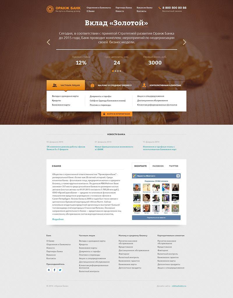 Креативный дизайн Главной страницы Банка - дизайнер noxx