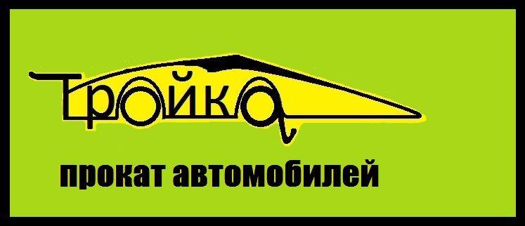 Логотип для компании проката автомобилей - дизайнер AlSunShine