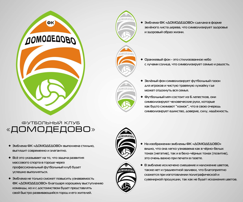 Логотип (Эмблема) для нового Футбольного клуба - дизайнер salavat_staff