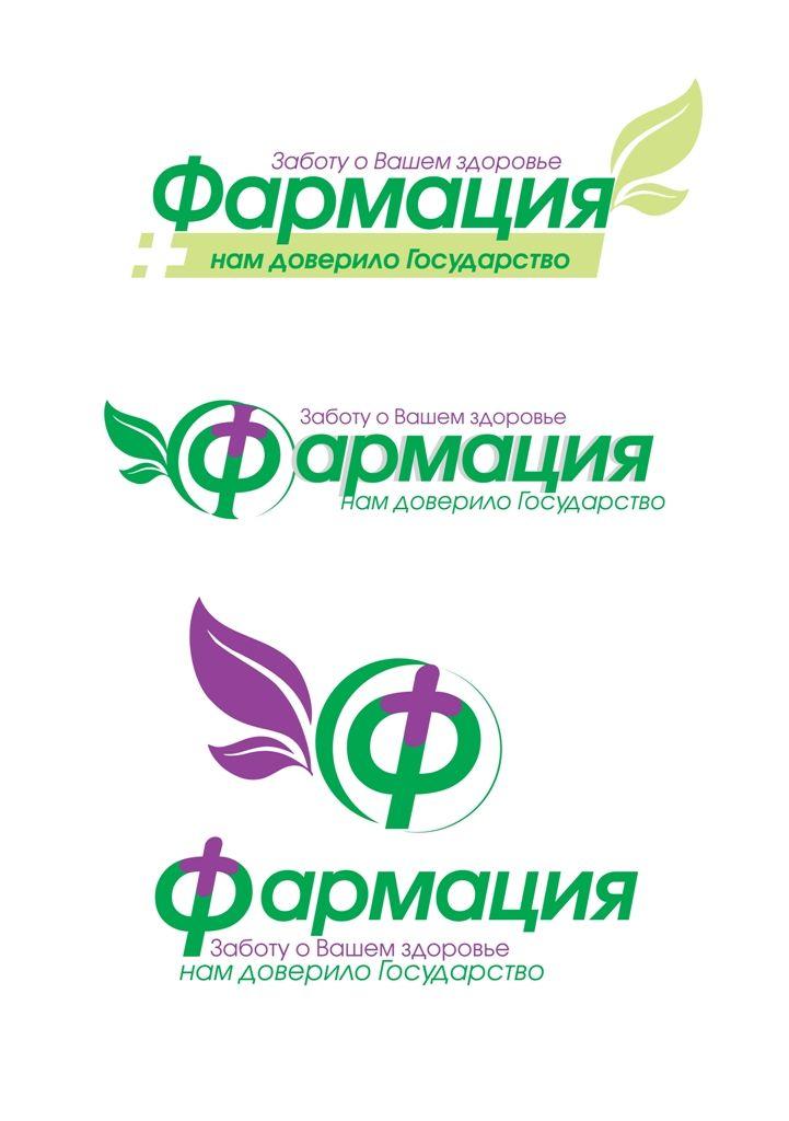 Логотип для государственной аптеки - дизайнер dynila3