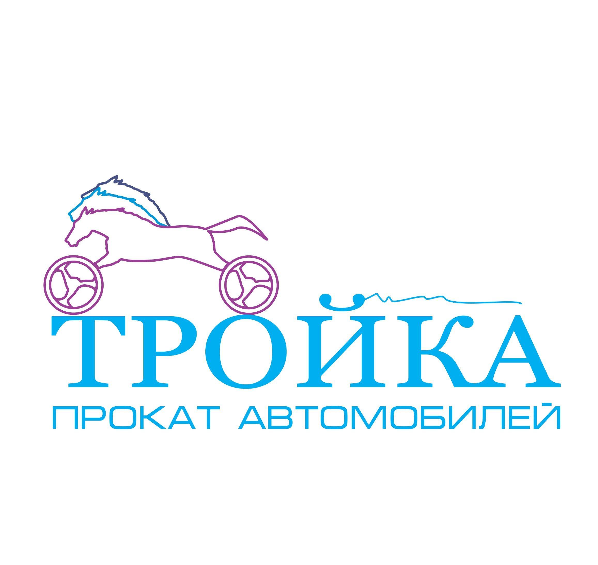 Логотип для компании проката автомобилей - дизайнер zooomb