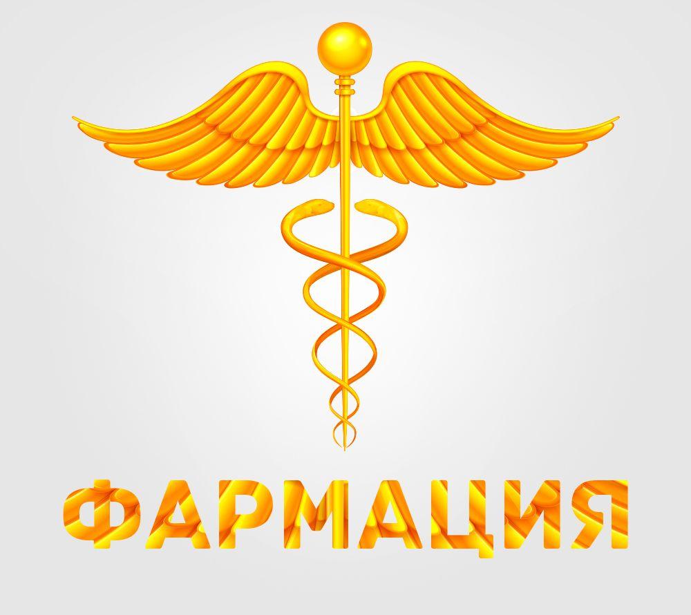 Логотип для государственной аптеки - дизайнер 5Fire