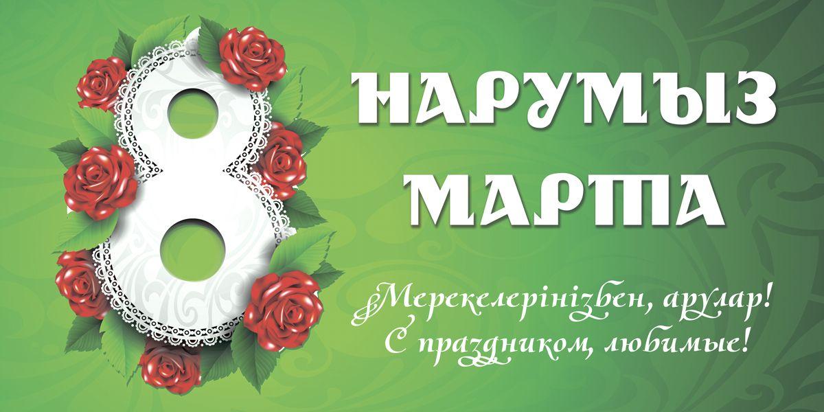 Баннер к празднику 8 марта - дизайнер JulySprite