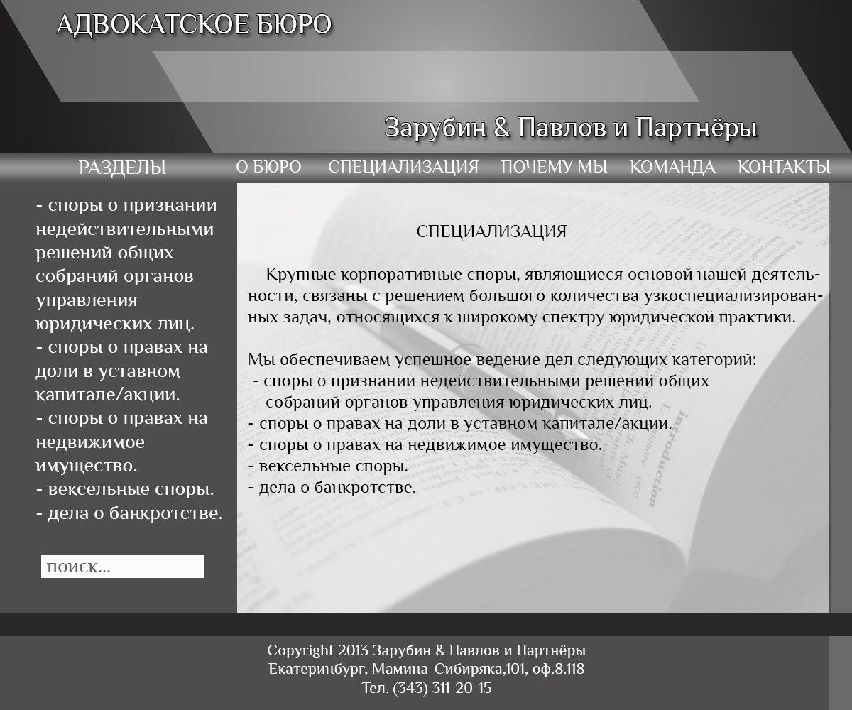 Дизайн сайта для адвокатского бюро. - дизайнер art-studia