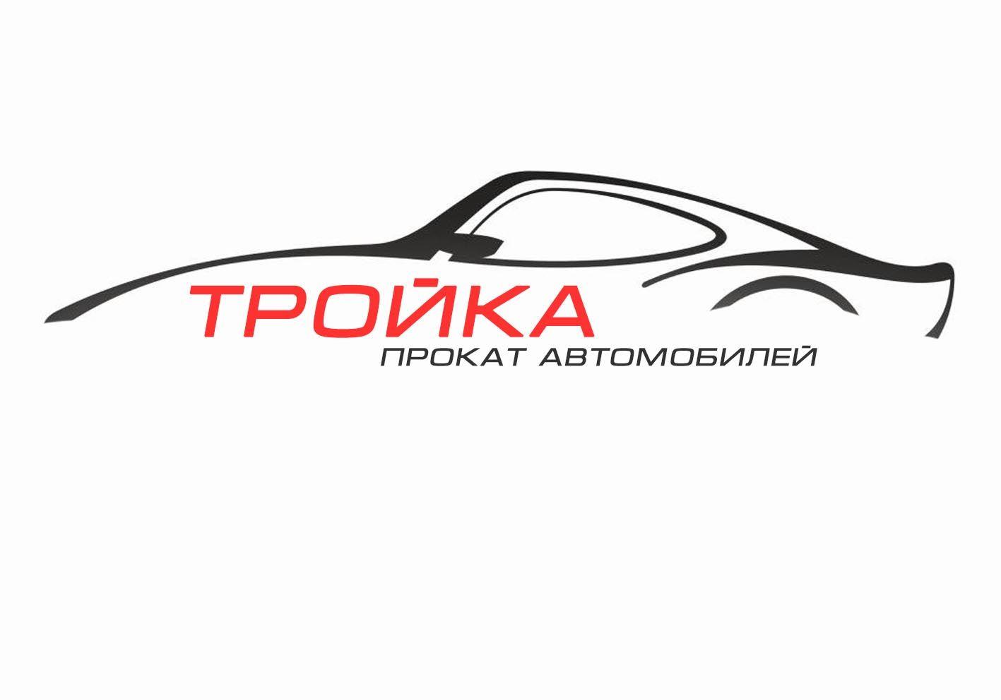 Логотип для компании проката автомобилей - дизайнер leras92