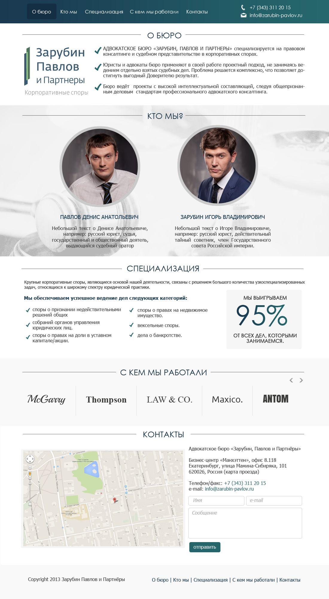 Дизайн сайта для адвокатского бюро. - дизайнер Wiko44ka