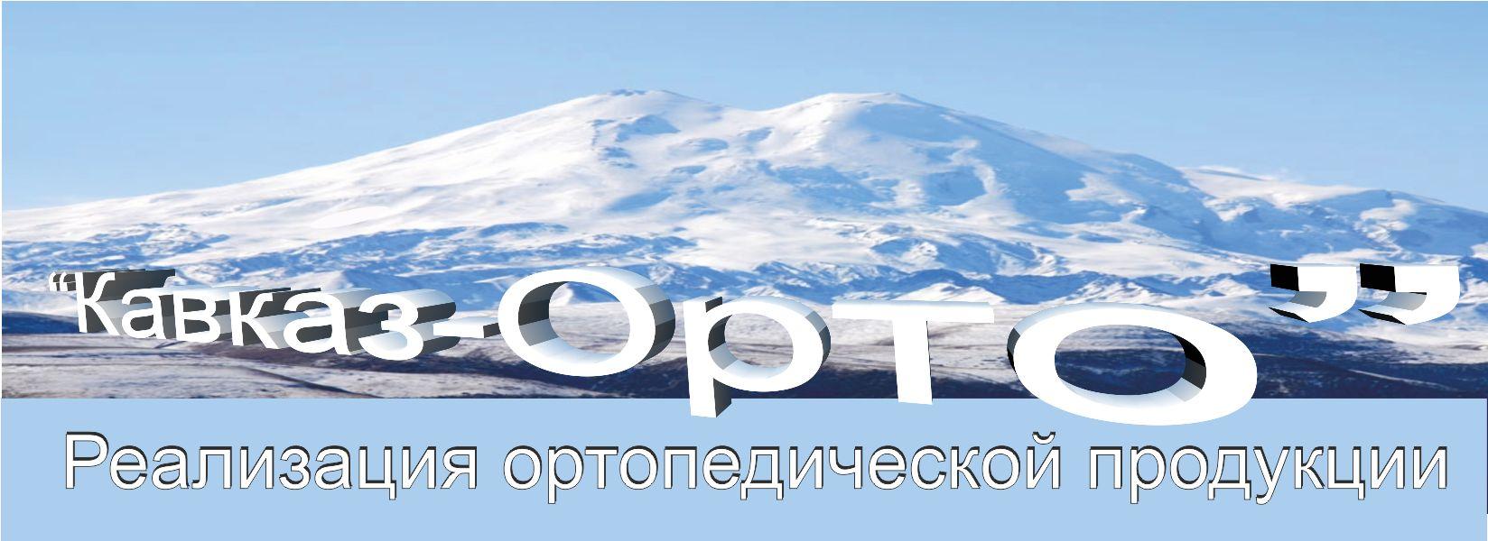 Логотип для ортопедического салона - дизайнер Cnjg-100P