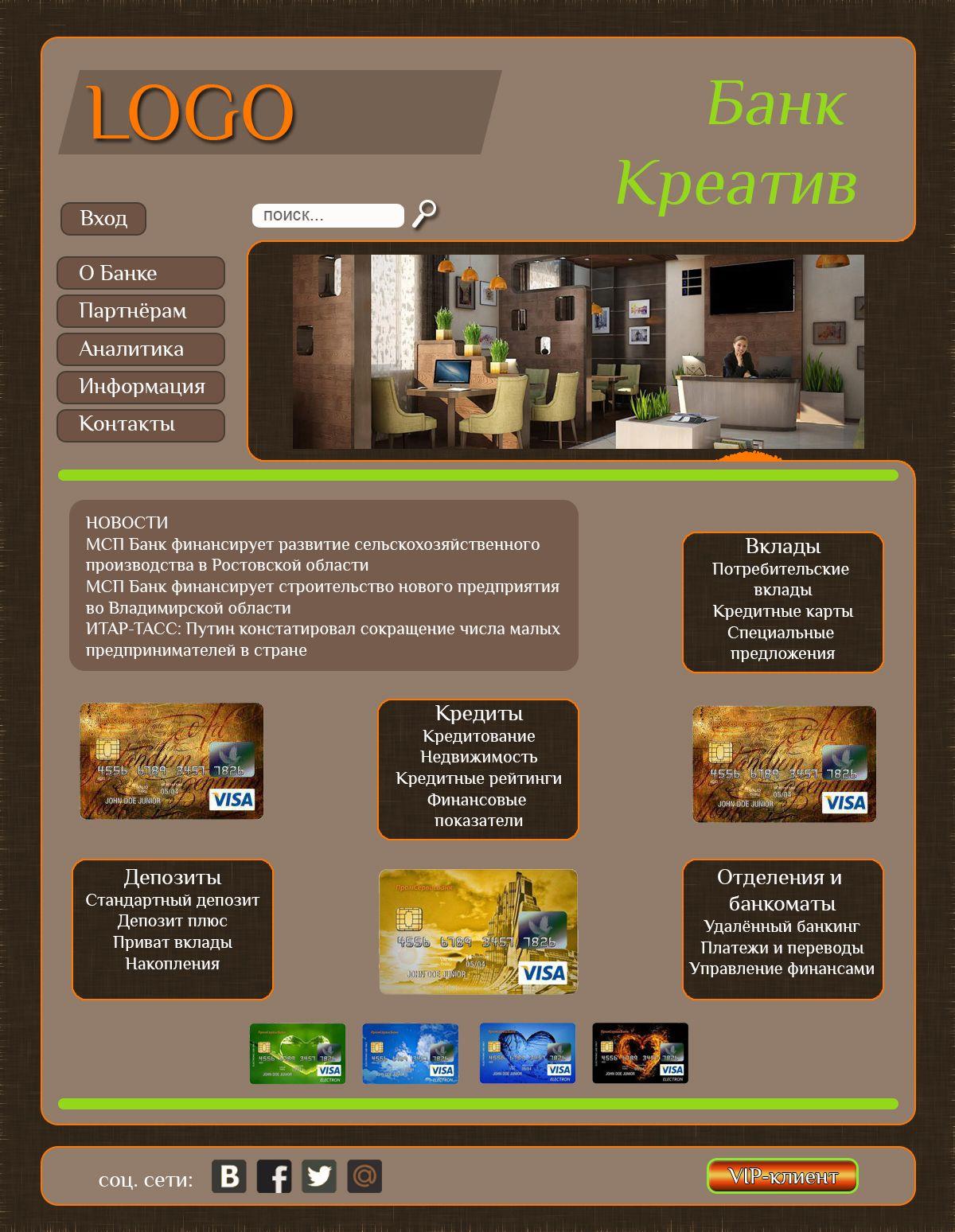Креативный дизайн Главной страницы Банка - дизайнер art-studia