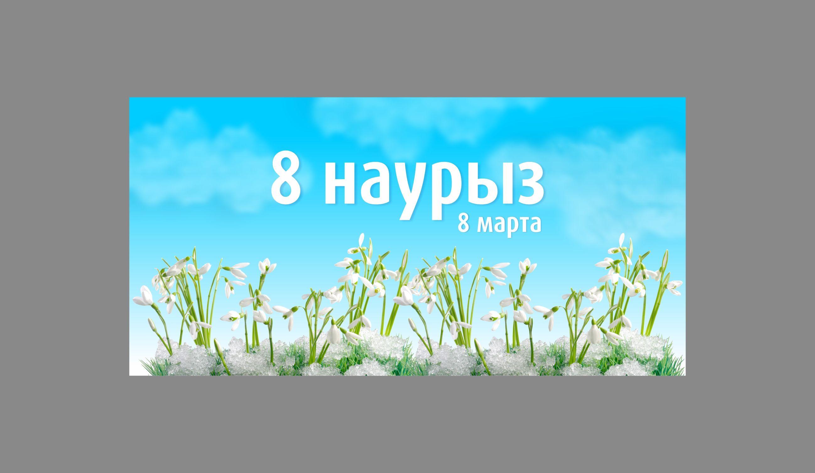 Баннер к празднику 8 марта - дизайнер rammulka