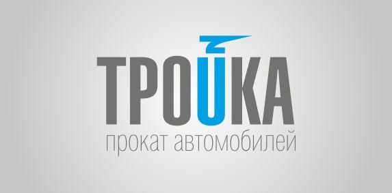 Логотип для компании проката автомобилей - дизайнер rammulka