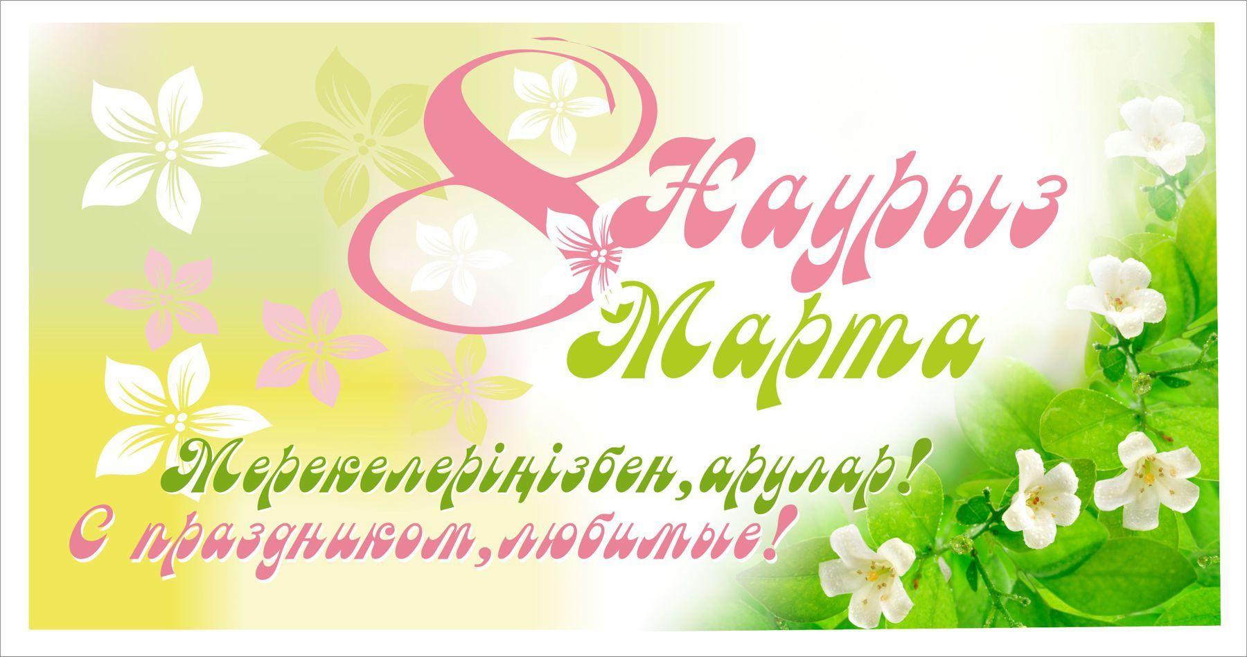 Баннер к празднику 8 марта - дизайнер mamaanwar