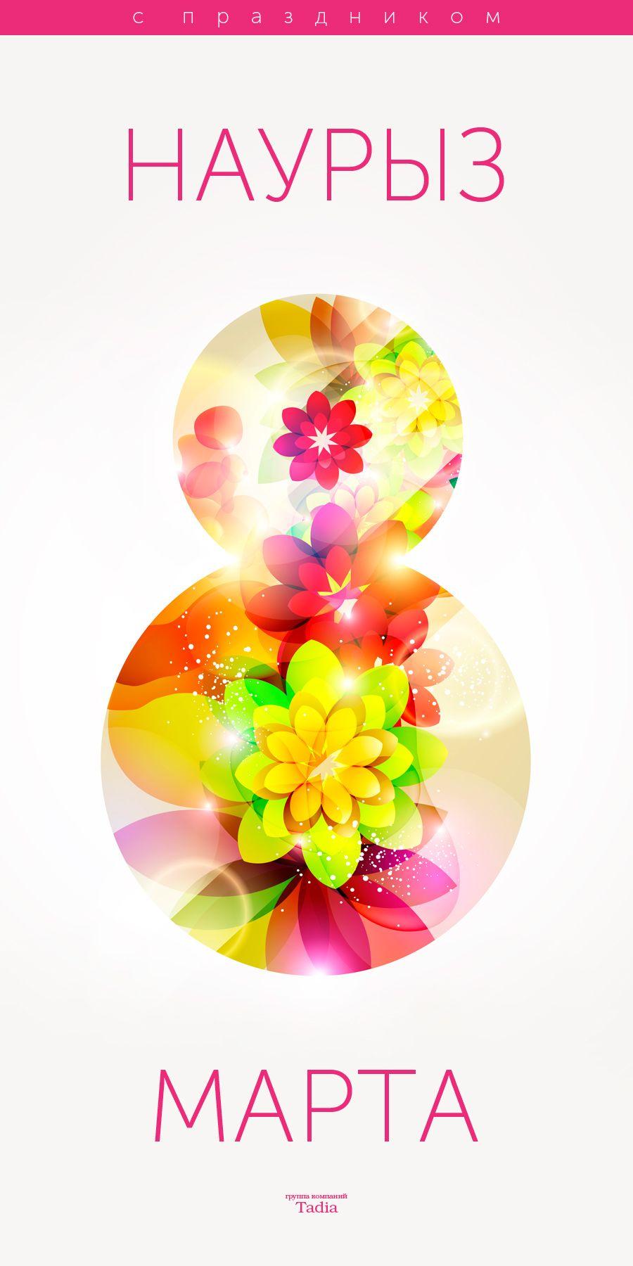 Баннер к празднику 8 марта - дизайнер Vladimir_Yevtin