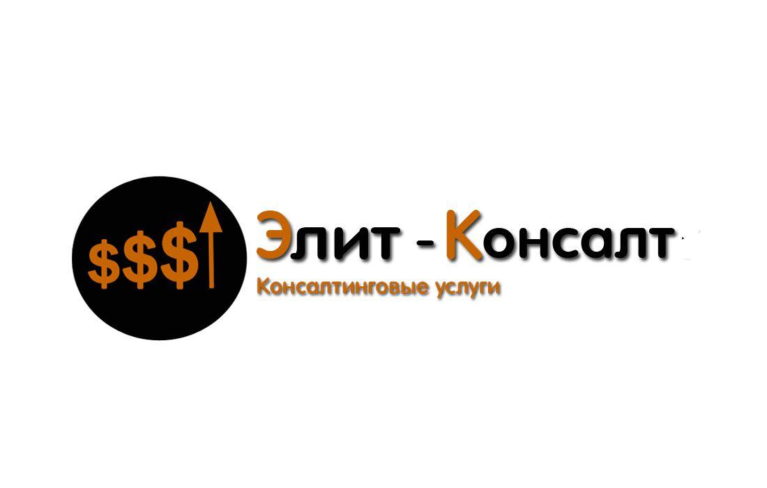 Логотип консалт-компании. Ждем еще предложения! - дизайнер Rerit