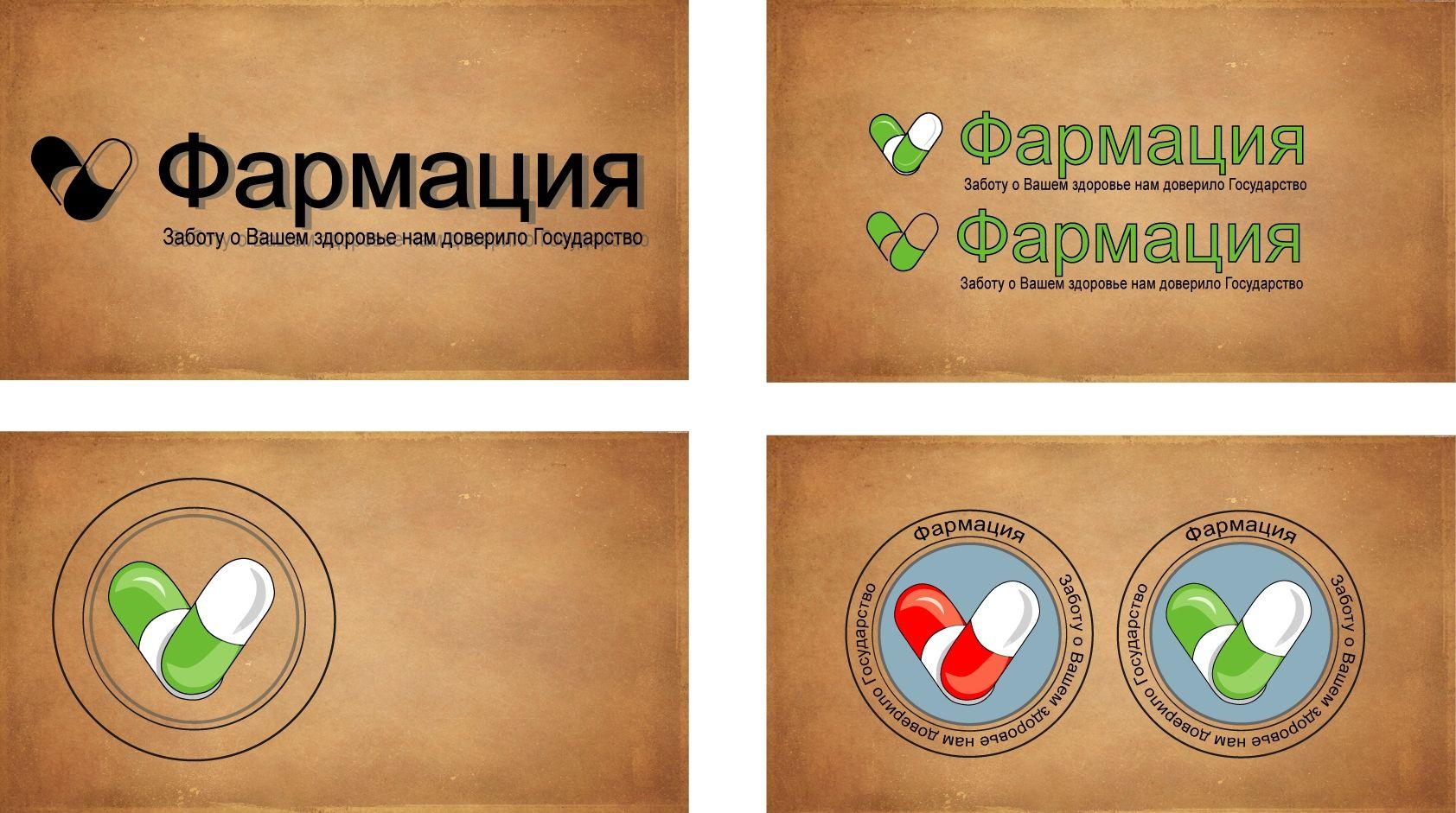 Логотип для государственной аптеки - дизайнер VlasovaKaterina